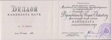 Красный диплом требования урфу Москва Красный диплом требования урфу