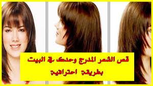 طريقة قص الشعر مدرج طريقة تدريج الشعر احضان الحب