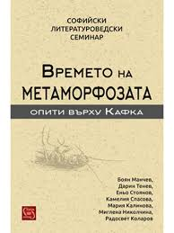 of the metamorphosis essays on kafka time of the metamorphosis essays on kafka