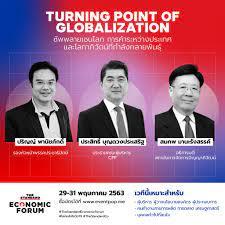 THE STANDARD ECONOMIC FORUM | Eventpop อีเว้นท์ป็อป