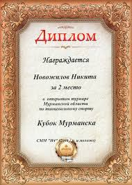 МБОУ СОШ № Новости школы  Кубок Мурманска