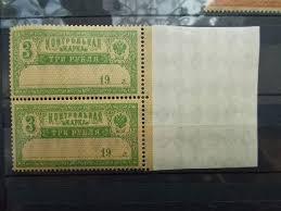 Поиск лотов похожих на РОССИЯ КОНТРОЛЬНАЯ МАРКА РУБЛЕЙ на  Контрольная марка 3 рубля пара