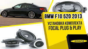 BMW 520i (F10) 2013 замена <b>штатных динамиков на</b> Focal серии ...