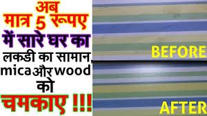 ऐस बढ ए व डन फर न चर क चमक how to clean wood furniture in hindi