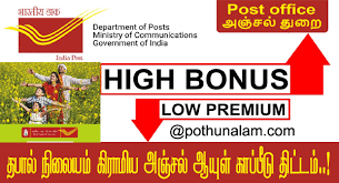 Yes, postal life insurance plans offer loan facility after the completion of 3 to 4 years of the policy term, depending on the policy. ப ஸ ட ஆப ஸ ல க ர ம ய அஞ சல ஆய ள க ப ப ட ட த ட டம Post Office Rpli Scheme In Tamil
