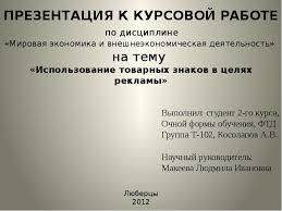 Презентация Использование товарных знаков в целях рекламы  Описание слайда ПРЕЗЕНТАЦИЯ К КУРСОВОЙ