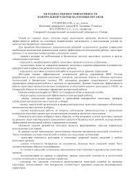 Методика оценки эффективности контрольной работы налоговых органов  Показать еще