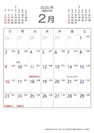 2 月 大 安吉 日