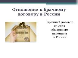 рецензия брачный договор Портал правовой информации мое отношение к брачному договору