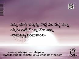 Get Here Life Is Beautiful Quotes In Telugu Mesgulsinyali