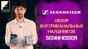 Обзор внутриканальных <b>наушников SENNHEISER</b> - YouTube