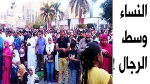 صلاة العيد المختلطة في مصر.. النساء تصلى وسط الرجال.. لاحول ولاقوة الا  بالله !! - YouTube