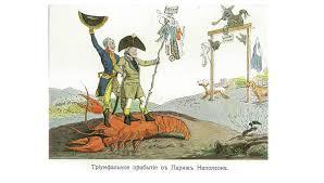 Новости В Иваново объявили конкурс шаржей и  В Иваново объявили конкурс шаржей и карикатур на тему войны 1812 года