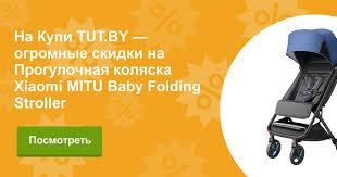 Купить Прогулочная <b>коляска Xiaomi MITU Baby</b> Folding Stroller в ...