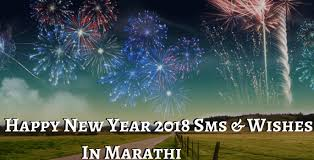 sms happy new year 2018 2