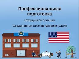 Организация полиции в зарубежных странах Реферат Полиция сша реферат на английском