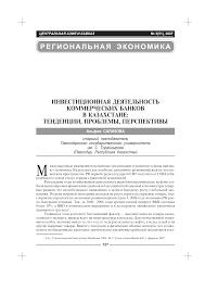 Инвестиционная деятельность коммерческих банков в Казахстане  Показать еще