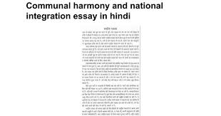 communal harmony and national integration essay in hindi google docs