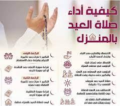 Asslema FM - كيفية أداء صلاة العيد في المنزل
