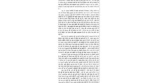 essay on wastage of water in hindi language google docs