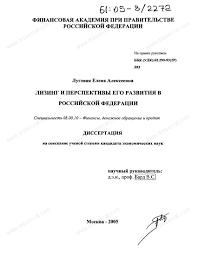 Диссертация на тему Лизинг и перспективы его развития в  Диссертация и автореферат на тему Лизинг и перспективы его развития в Российской Федерации