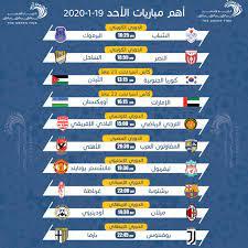 أهم مباريات اليوم الأحد 19-1-2020 - التيار الاخضر