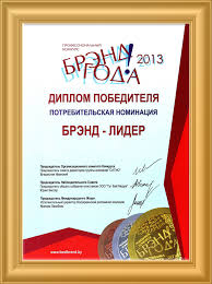 honors winner diploma in the consumer nomination brand leader in the professional contest brand of the year 2013 2014