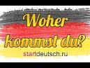 Ты откуда по немецкий