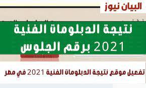 نتيجة الدبلومات الفنية 2021 برقم الجلوس عبر البوابة المصرية للتعليم الفني