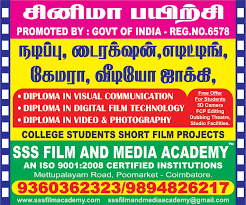 sss film media academy in coimbatore film and media academy courses summer admission going on