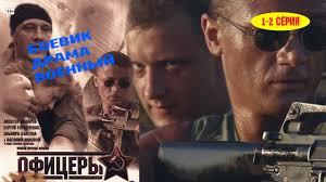 Офицеры 1-2 серия - YouTube