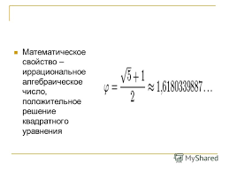 Презентация на тему РЕФЕРАТ по математике ЗОЛОТОЕ СЕЧЕНИЕ  7 Математическое свойство иррациональное алгебраическое число положительное решение квадратного уравнения