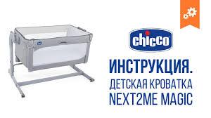 <b>Chicco Next2Me Magic</b>. Инструкция по сборке. - YouTube