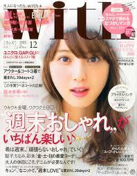 楽天ブックス With ウィズ 2015年 12月号 雑誌 講談社
