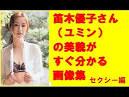 「笛木優子+エロ -アイコラ」の画像検索結果