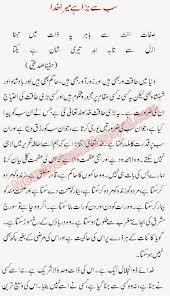 search urdu essays urdu faculty of oriental studies
