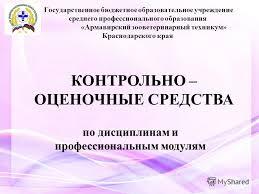 Презентация на тему КОНТРОЛЬНО ОЦЕНОЧНЫЕ СРЕДСТВА по  1 КОНТРОЛЬНО ОЦЕНОЧНЫЕ СРЕДСТВА