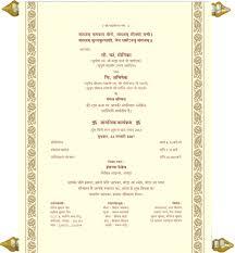 Wedding Card Quotes In Hindi | Wedding Personal Blog