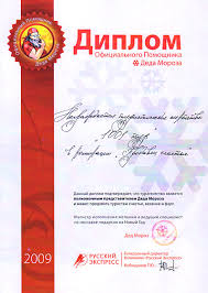 ru Наши награды Диплом Официальный помощник от Русский Экспресс