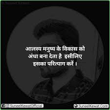 Thought Of The Day 3 January 2019 Daily Thoughts In Hindi