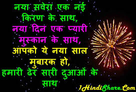 happy new year 2020 images in hindi