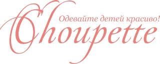 Интернет-магазин детской одежды Choupette