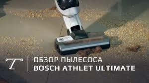 Обзор <b>Bosch</b> Athlet Ultimate: проверка уборки - YouTube