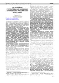 Темы дипломных работ по семейному праву на г  3 6 ПРАВОВОЕ РЕГУЛИРОВАНИЕ СЕМЕЙНЫХ ОТНОШЕНИЙ В