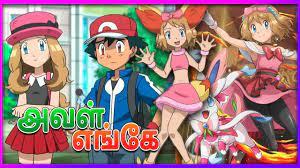 Pokemon XYZ Good Bye Serena | Tamil | Last Moments of Ash & Serena | தமிழ்  | Pokemon XY in Tamil - YouTube