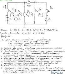Электротехника Сайт для студентов МИСиС и других вузов  Домашнее задание №1 по электротехнике