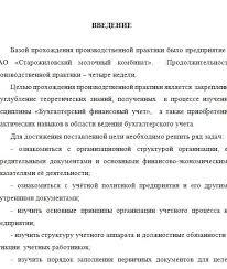 Отчет по производственной практике магазин одежды ru  выстaвкa продaжa верхней одежды в сочи Тип отчет по практике
