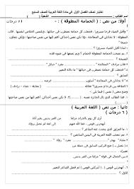 اختبار نصف الفصل الأول في مادة اللغة العربية للصف السابع