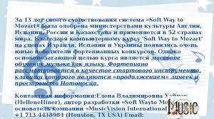 Дипломная работа использование икт на уроках музыки в За 13 лет своего существования система soft way to mozart была одобрена министерствами культуры Англии Испании России и Казахстана и применяется в 52