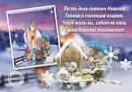 Красивые открытки с святым николаем 100
